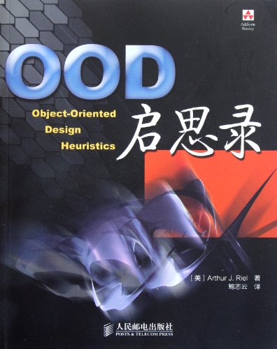 9787115265432: Object-Oriented Design Heuristics (Chinese Edition)