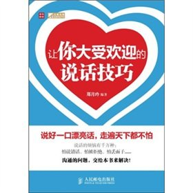 New Genuine ] makes you popular speaking skills Zhengyue Ling 9787115267214118(Chinese Edition): ...