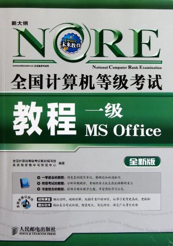 9787115268105: National Computer Rank Examination Tutorial - level one MS Office (with 1CD) (Chinese Edition)
