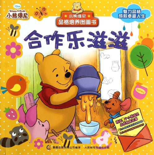 9787115268990: Cooperation makes you happy- Winnie Pooh picture book (Chinese Edition)