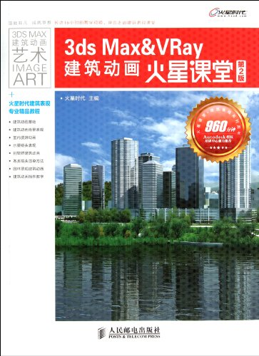 9787115269720: 3ds Max&VRay Architecture Animation - Martian Classroom (2nd Edition) (3DVD) (Color-printed) (Chinese Edition)