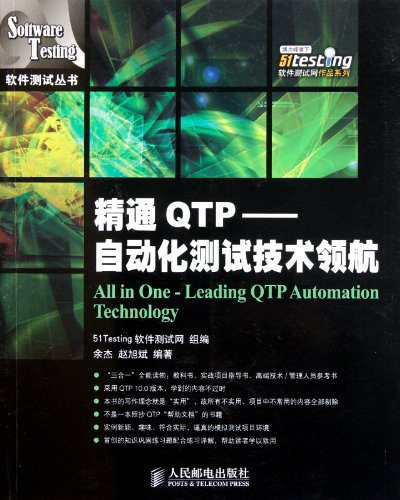 9787115269836: ALL in One - Leading QTP Automation Technology (Chinese Edition)