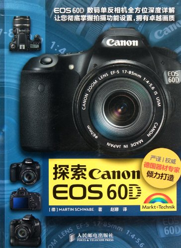 T06 explore CanonEOS60D ( Author : MartinSchwabe the Na Zhao translation. ) ( Price: 69 ) ( ...