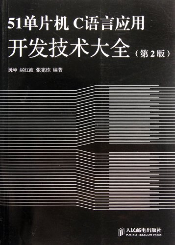 9787115271686: 51 Single-Chip Microcomputer C-Language Application Development Technologies (2nd Edition) (Chinese Edition)