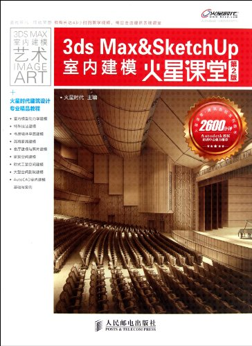 Books 9787115272546 Genuine Mars era 3dsMaxSketchUp indoor modeling(Chinese Edition): BEN SHE