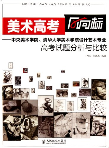 Art college entrance examination vane - the Central Academy of Fine Arts of Tsinghua University ...