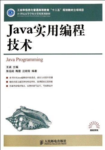 9787115273031: Java Programming Technology (Chinese Edition)