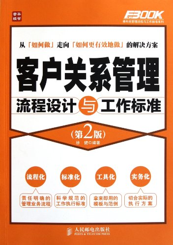 9787115273383: Customer Relationship Management Process Design and Working Standards (2nd Edition) (Chinese Edition)