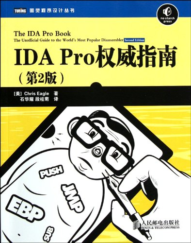 9787115273680: The IDA Pro Book (2nd Edition) (Chinese Edition)