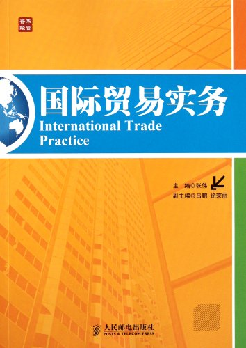 9787115273727: Practice of International Trade (Chinese Edition)