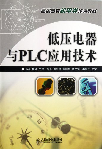 Low-voltage electrical and PLC Application(Chinese Edition)