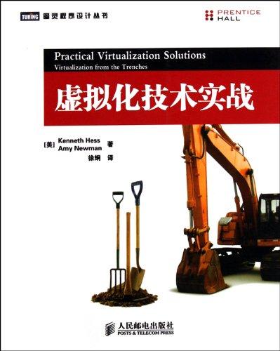 Virtualization technology combat(Chinese Edition): MEI) HE SI (Hess.K.).(MEI) NIU MAN (Newman.A.) ...