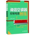 Hisense air conditioner control circuit Atlas(Chinese Edition): WANG TAO BIAN