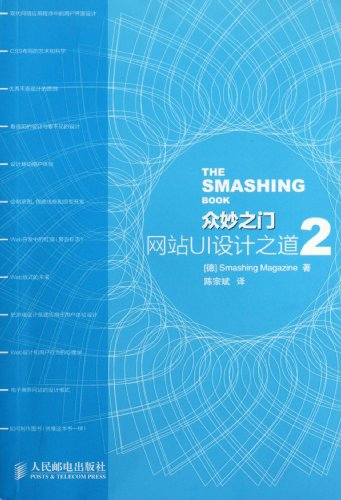 9787115274335: The Smashing Book (Chinese Edition)