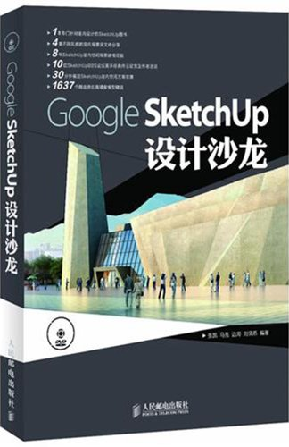 9787115274465: Google SketchUp Design Salon (Chinese Edition)