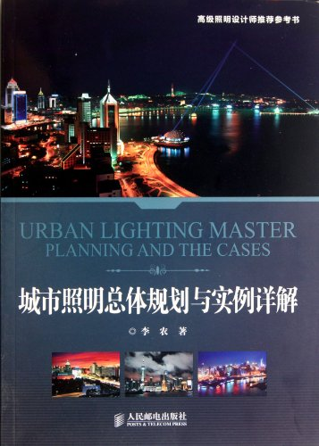 Genuine brand new guarantee urban lighting master plan and explain examples (senior lighting ...