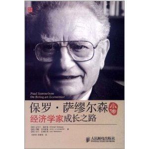 Paul Samuelson Biography: Economists growth path(Chinese Edition): MEI) MAI KE