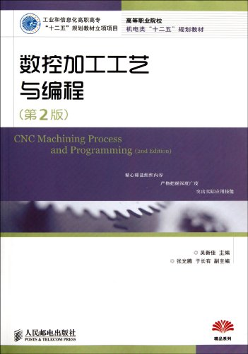CNC Machining Process and Programming (2nd Edition): Wu Xin Jia