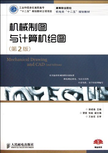 9787115276056: Mechanical Drawing and Computer Graphics (the 2nd Edition) (Chinese Edition)
