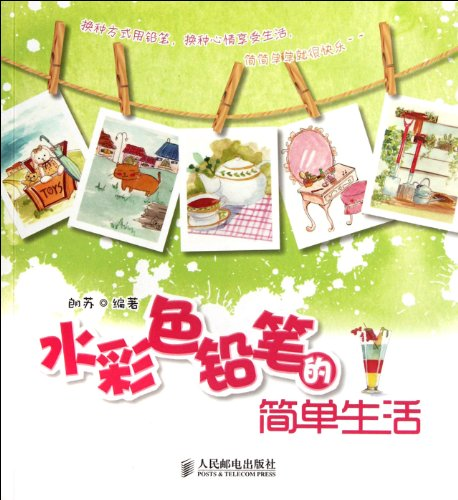 9787115276216: The Simple Life of the Water Color Pencil (Chinese Edition)