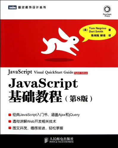 9787115276766: JavaScript: Visual Quickstart Guide, 8th Edition (Chinese Edition)
