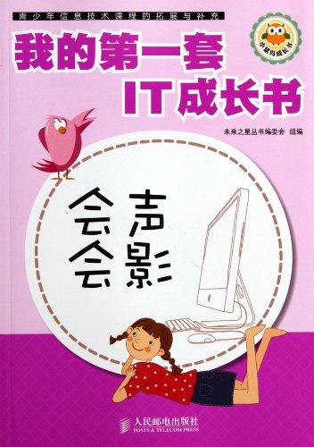 My first set of IT growth book - VideoStudio: WEI LAI ZHI XING CONG SHU BIAN WEI HUI