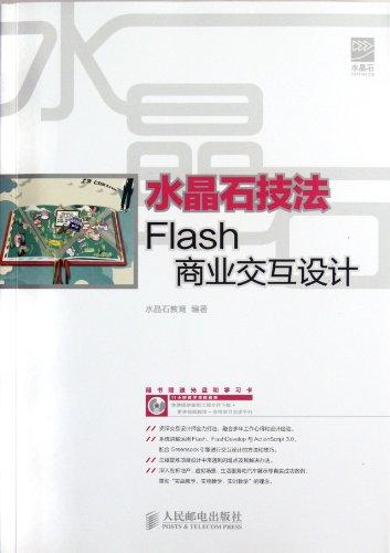 Crystal stone techniques. Flash business interaction design: SHUI JING SHI JIAO YU