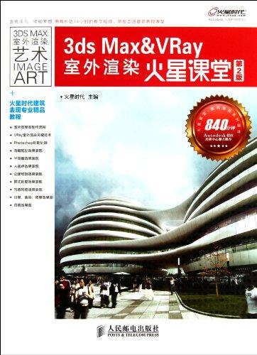 3ds Max & VRay outdoor rendering Mars Classroom (2nd Edition): HUO XING SHI DAI BIAN