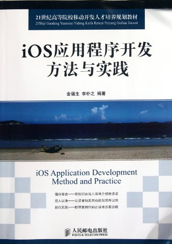 iOS application development methods and practice: JIN FU SHENG DENG
