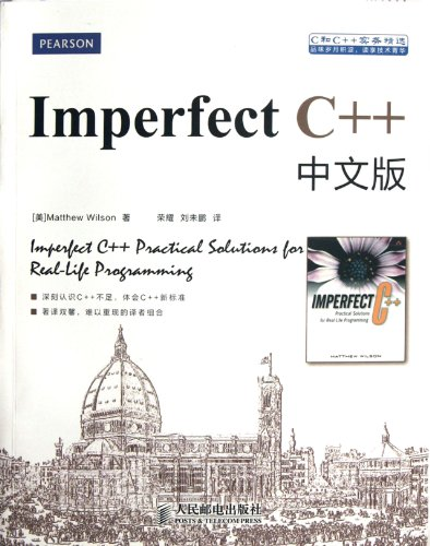9787115277978: Imperfect C++: Practical Solutions for Real-Life Programming (Chinese Edition)