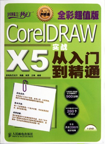 9787115278036: CorelDRAW X5 Practice from Beginner to Expert (Color Version) (Chinese Edition)