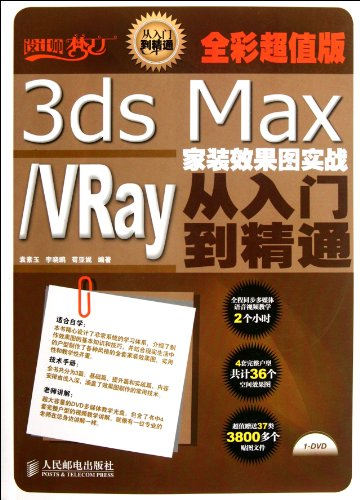 9787115278081: 3ds Max/VRay Home Improvement Renderings Practice from Beginner to Expert (Color Version) (Chinese Edition)