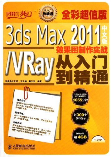 3ds Max 2011 Chinese version of VRay renderings produced combat from the entry to the master: WANG ...