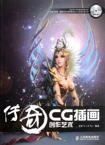 Legend: CG illustrator creative arts: WANG DONG FEI