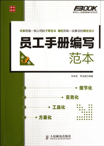 Fu Buke operating practices of human resource management series : the employee handbook written ...