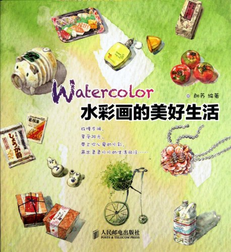 9787115278739: Wonderful Life of Watercolor Painting (Chinese Edition)
