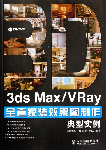 9787115278838: Typical Examples of 3ds Max / VRay Complete Home Improvement Renderings Production (1DVD) (Chinese Edition)