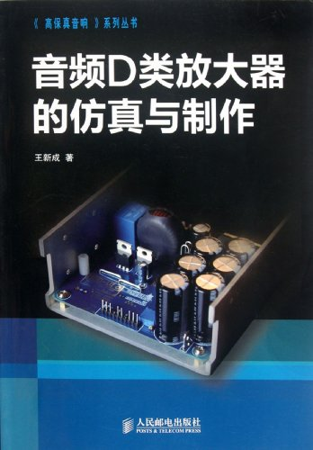 9787115279422: Simulation and Making of Class-D Audio Amplifier (Chinese Edition)