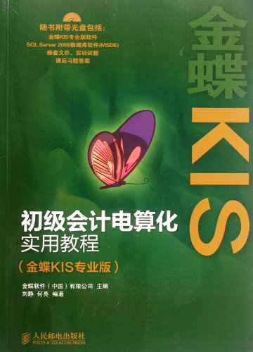 Primary computerized accounting practical tutorial (with CD-ROM: JIN DIE RUAN