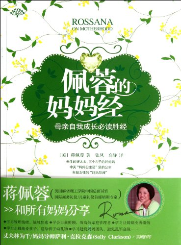 The genuine book Pei Rong's mother (mother: JIANG PEI RONG