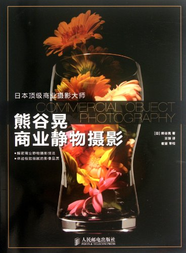 9787115280619: Commercial Object Photography (Chinese Edition)