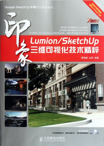Genuine the new guarantee LumionSketchUp impression (with CD-ROM 3D visualization technology ...