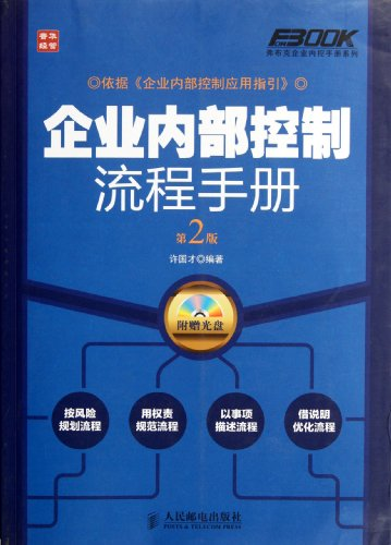 9787115280763: Enterprise Internal Control Procedures Handbook (2nd Edition) (1CD) (Chinese Edition)