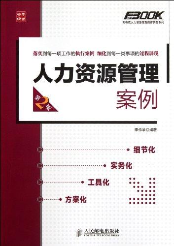 Human Resource Management Case (2nd Edition)(Chinese Edition): LI ZUO XUE