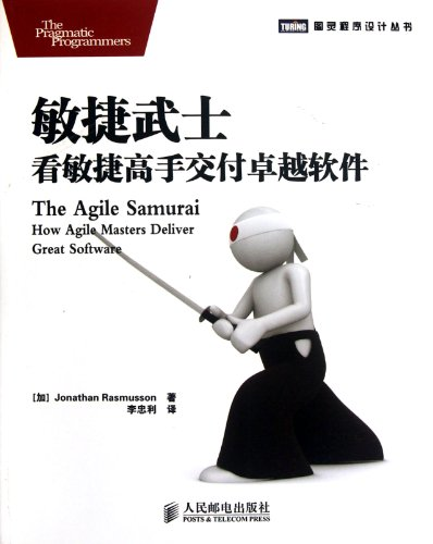 9787115281548: How to Use Agile Project (Chinese Edition)