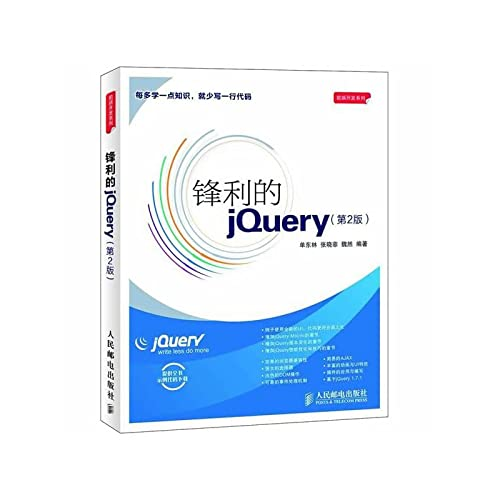 9787115281609: Sharp jQuery (2nd Edition)