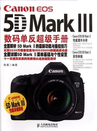 Canon EOS 5D Mark III digital SLR super manual(Chinese Edition): CHEN LEI