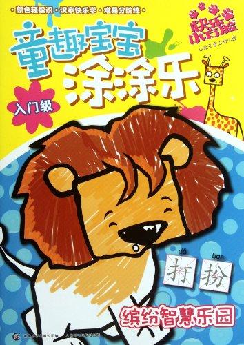 Happy square face: Fun wisdom park(Chinese Edition): GUANG ZHOU AO