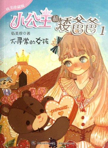 Unusual Girl - Little Princess and the: Zhen, Wu Mei