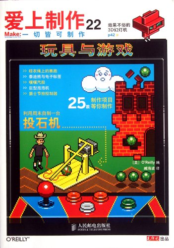 Fell in love with the production - Toys & Games -22(Chinese Edition): BEN SHE.YI MING